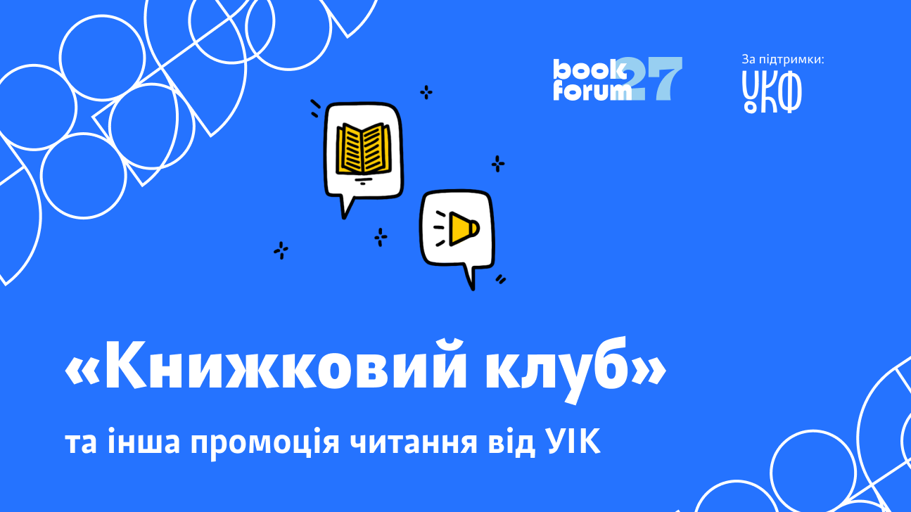 """Book Club"" and other effective formats of reading promotion from the Ukrainian Book Institute"